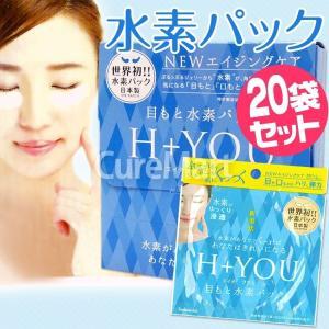 H+YOU 目もと水素パック [2枚入]◆1箱(20袋セット)【送料無料】アイシートマスク 目元 パック 目の下 くま|curemart
