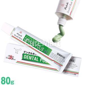 《20%OFF》デンタルポリスDX 医薬部外品【あすつく】プロポリス デンタルプロポリス 歯磨き 歯周病 歯磨き粉 歯みがき粉 口臭予防 口臭対策|curemart