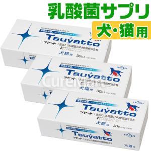 ツヤット [ペット用 乳酸菌サプリメント]◆3箱セット【あすつく】【送料無料】ペット 乳酸菌 犬 猫 サプリ つやっと ペット用サプリメント|curemart