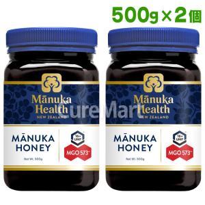 ≪10%OFF≫マヌカハニー MGO550+ [250g] ◆2個セット★クーポン割引【送料無料】マヌカハニー ニュージーランド産 マヌカ蜂蜜 manuka curemart