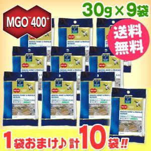 プロポリス&マヌカハニーキャンディーMGO400+ [30g]◆9袋+1袋おまけ(ボイスケアのど飴  プロポリスのど飴 マヌカハニー 飴 マヌカキャンディー|curemart