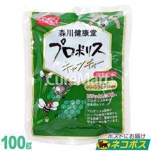 森川健康堂 プロポリスキャンディー[100g]【あすつく】ボイスケアのど飴  プロポリスのど飴 のどあめ|curemart