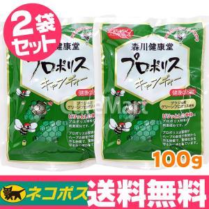 森川健康堂 プロポリスキャンディー[100g]◆3袋セット【ネコポス 送料無料】ボイスケアのど飴  プロポリスのど飴 のどあめ|curemart