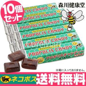 森川健康堂 プロポリスキャンディースティック[9粒]◆10個...