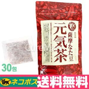 薩摩なた豆元気茶 [30包] 【あすつく】【送料無料】国産なた豆茶 なたまめ茶 赤なたまめ茶 国産 なた豆茶|curemart