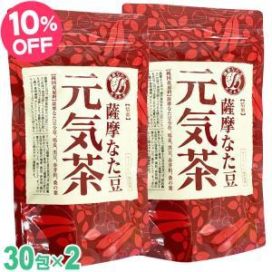 薩摩なた豆元気茶 [30包] ◆2袋【送料無料】国産なた豆茶 なたまめ茶 赤なたまめ茶 国産 なた豆茶|curemart