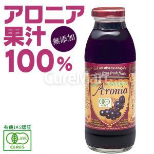 有機 アロニア果汁100%ジュース [300ml]【あすつく】オーガニック ジュース アロニアジュース ポリフェノール  ヴィクトリアズシークレット|curemart