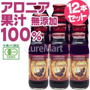 有機 アロニア果汁100%ジュース 300ml◆12本セット【送料無料】オーガニック アロニアジュース|curemart