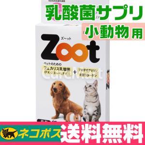 Zoot [錠剤 60粒]小動物用 乳酸菌サプリメント【DM便送料無料】フェカリス菌 ペット 乳酸菌 FK-23 FK23 犬 猫 小動物 ハリネズミの健康|curemart