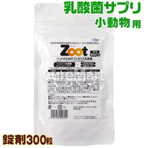 Zoot [錠剤 徳用パック 300粒]ペット用 乳酸菌サプリメント【送料無料】フェカリス菌 ペット 乳酸菌 FK-23 FK23 犬 猫 小動物 ハリネズミの健康|curemart