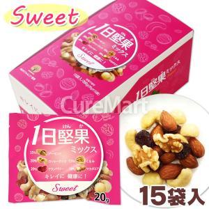 1日堅果ミックス スイート  [15袋]【あすつく】 一日堅果 ドライフルーツ ナッツ アーモンド くるみ|curemart