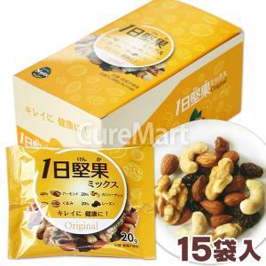 1日堅果ミックス オリジナル [15袋]【あすつく】 一日堅果 ドライフルーツ ナッツ アーモンド|curemart