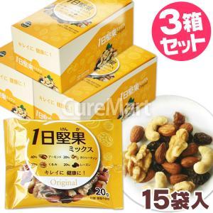 1日堅果ミックス オリジナル ◆3箱セット【あすつく】【送料無料】 一日堅果 ドライフルーツ ナッツ アーモンド|curemart
