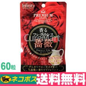 1000円ポッキリ♪香るフレグランス 薔薇 ローズ [60粒...