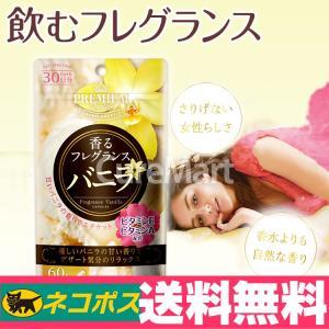 1000円♪香るフレグランス バニラ [60粒]【DM便送料...