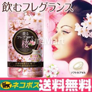 1000円♪香るフレグランス 桜 [60粒]【DM便送料無料...