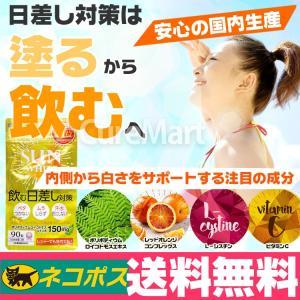 サンホワイト [90粒]飲む日差し対策 日本製 SUN WHITE【DM便送料無料】飲む日焼け止め 国産 日焼け止め シダ サプリ UV 対策|curemart