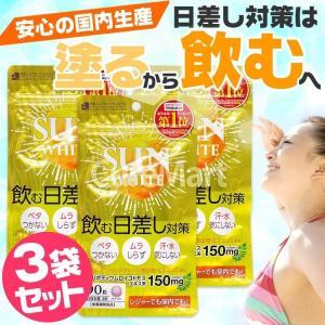 サンホワイト[90粒]◆3袋セット◆ 日本製【送料無料】【あすつく】飲む日焼け止め 国産 日焼け止め シダ サプリ UV 対策|curemart