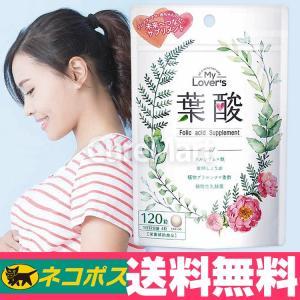 《MyLover's 葉酸》は、葉酸を中心に女性の妊活と健康に必要な栄養成分を配合したサプリメントで...