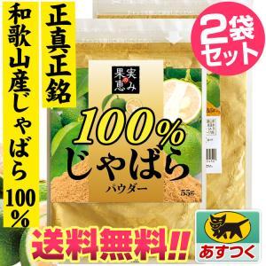 《100% じゃばらパウダー 55g》は、和歌山県産の「じゃばら」を粉末化した純度100%のパウダー...