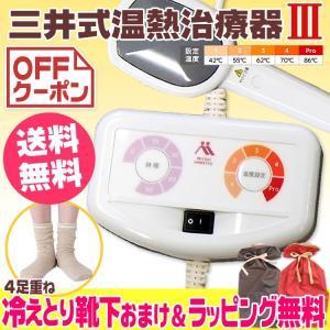 《クーポンで8%割引》三井式温熱治療器III MI-03 [...