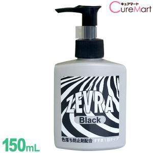 【ジーンズや色の濃い衣類の色落ちを防いできれいに洗浄!】  《ゼブラ ブラック》は、国内初の「黒およ...