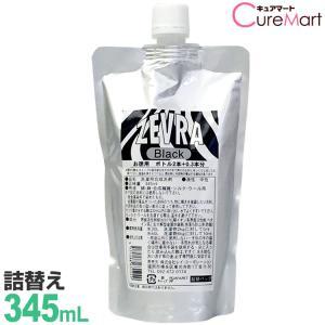 【(お徳用345ml)ジーンズや色の濃い衣類の色落ちを防いできれいに洗浄!】  《ゼブラ ブラック》...