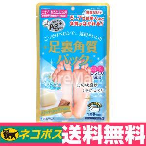 足裏角質パック 銀イオンAg+ [クリーンシャボン/ 1回分]【ネコポス 送料無料】かかとケア 角質...