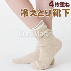4足重ね履き靴下 冷え取り靴下 4足セット[シルク2足&綿2足]日本製 cocoonfit コクーンフィット 0390【あすつく】【送料無料】あったか 5本指ソックス|curemart