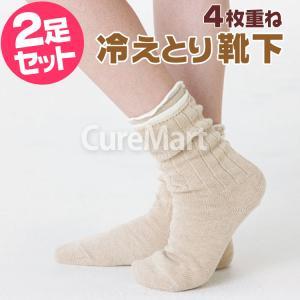 4足重ね履き靴下[シルク2足&綿2足]◆2セット 日本製 0390 冷え取り靴下 あったか 靴下 暖かい 靴下 5本指 シルク冷えとり 五本指 シルク セール|curemart