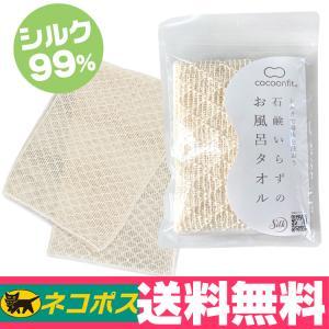 シルク 美容洗浄ボディタオル[浴用・絹99%] cocoonfit コクーンフィット 0750【あすつく】浴用タオル 垢こすり あかすり curemart