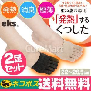 発熱靴下eks つま先5本指ソックス(22〜26.5cm)◆...