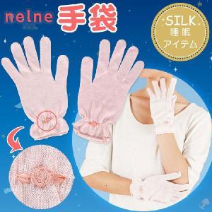 nelne おやすみ手袋 シルク99% 0468 シルク 手袋 絹 手袋 快眠グッズ 安眠グッズ|curemart