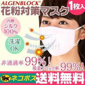 花粉対策マスク ピンク 日本製 [アレルゲンブロック生地使用...