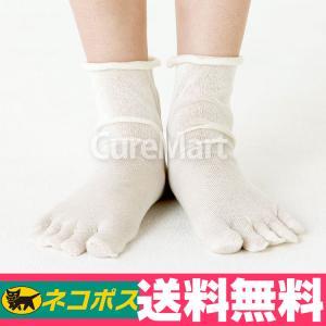 冷え取り靴下 シルク99% 5本指ソックス◆1枚目のみ単品◆...