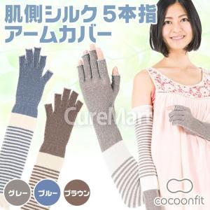 肌側シルクの5本指切りアームカバー全長60cm cocoonfit コクーンフィット 0939【あすつく】UV手袋 UVカット 冷房対策 curemart