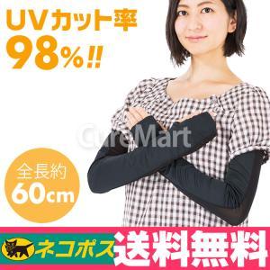 UPF50+ UVカット アーム&ハンドカバー[全長60cm]Carelance 8425【あすつく】UV手袋 UVカット アームウォーマー UVアームカバー|curemart