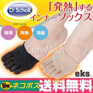 Dr.Scholl 発熱 つま先五本指ソックス [22〜26.5cm]8350DR【DM便送料無料】ドクターショール 発熱靴下 あったか 冷えとり靴下 5本指靴下|curemart