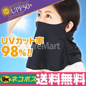 UPF50+ UVカット ネック&フェイスカバー 8423【ネコポス送料無料】Carelance UVフェイスカバー uvカット マスク 日焼け対策 首 日焼け止め|curemart
