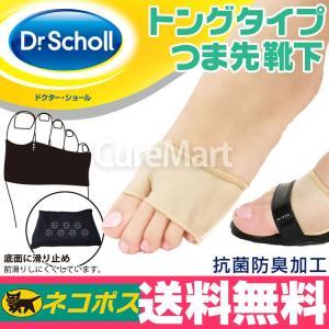 《Dr.Scholl つま先カバー トングタイプ(2股靴下)》は、綿素材中心のつま先2股靴下です。足...