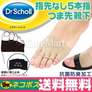 《Dr.Scholl つま先カバー 先なし 5本指》は、綿素材中心のつま先5本指靴下です。足ムレ(特...
