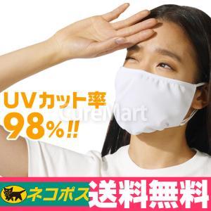 UPF50+ UVカット日焼け対策マスク 9054【ネコポス...