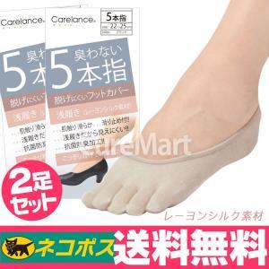 臭わない 5本指 脱げにくい フットカバー 浅履き[レーヨンシルク/22〜25cm] ◆2足セット ...