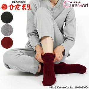 ひだまり ダブルソックス婦人用[22〜24cm] 重ね履きの暖かさ ひだまり靴下 あったか 靴下 暖かい 冷え取り靴下 冷えとり靴下 ひだまりソックス|curemart