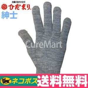 ひだまり あったか手袋 紳士用 [グレー] メンズ フリーサイズ Y-180【ネコポス送料無料】スマホ スマートフォン対応 手ぶくろ 防寒手袋 保温手袋