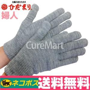 ひだまり あったか手袋 婦人用 [グレー] レディース フリ...