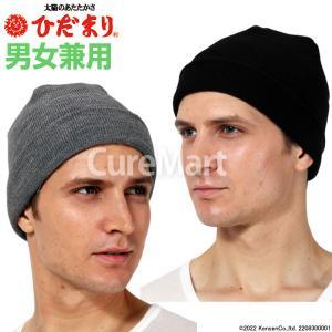ひだまり ニット帽 男女兼用Y-140 【あすつく】ひだまり ダンロン 健繊 男女兼用 防寒 防止 耳あて 帽子 HIDAMARI curemart