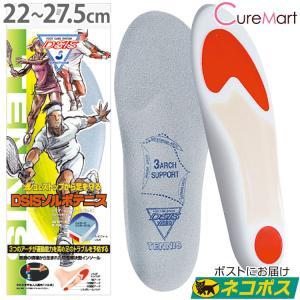 DSIS ソルボ テニス [22〜27.5cm]61825【ネコポス 送料無料】SORBO ソルボ インソール curemart