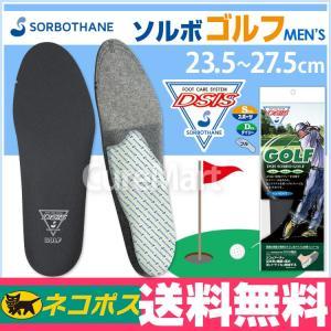 DSIS ソルボ ゴルフ MEN'S[男性用/23.5〜27.5cm]61863【ネコポス送料無料】SORBO ソルボ インソール curemart