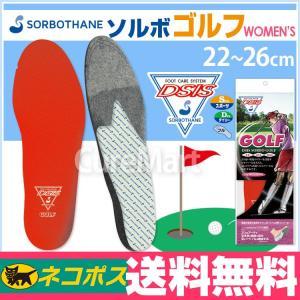 DSIS ソルボ ゴルフ WOMEN'S [女性用/22〜26cm]61866【ネコポス送料無料】SORBO ソルボ インソール curemart